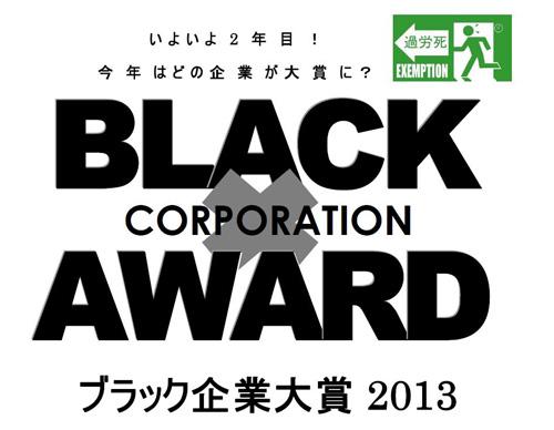 ブラック企業対象イベントPR