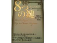 book-8つの鍵