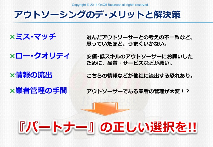 outsourcing_demeritアウトソーシングのデメリット