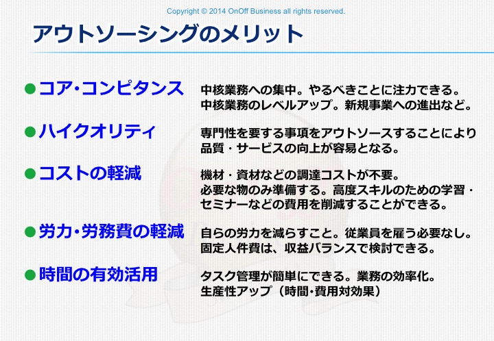 outsourcing_meritアウトソーシングのメリット