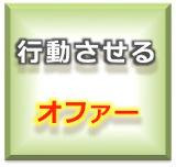promotion1_offer