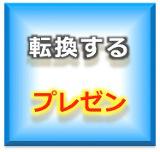 promotion1_presen